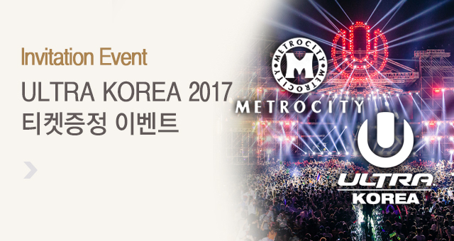 ULTRA KOREA 2017 INVITATION EVENT